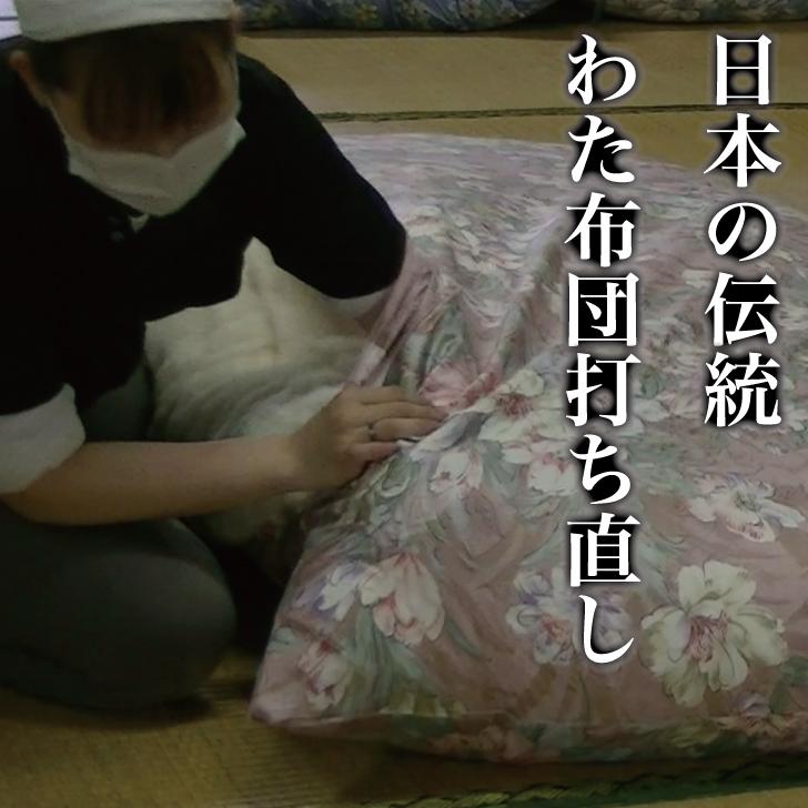 日本の伝統わた布団打ち直し